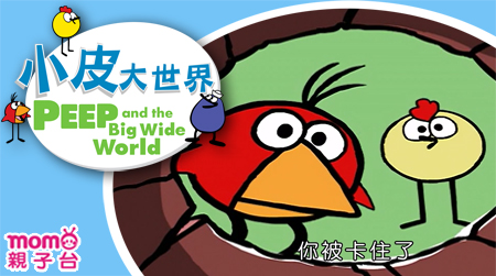 小皮大世界【全集數】Peep and the Big Wide World